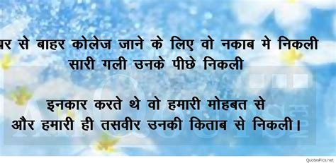 quotes shayari hindi shayari love hindi quotes pics and life hindi wallpapers 2017
