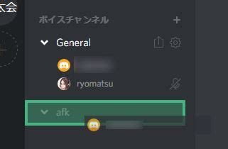 discord how to make afk channel discord でメンバーの寝落ちに対応する lonely mobiler