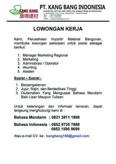 lowongan kerja jakarta design center lowongan kerja indonesia lowongan kerja mandarin pt kang