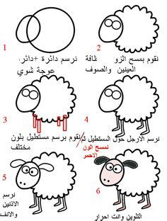 pages  draw  cartoon sheep step  animals sheeps