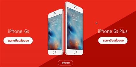 เป ดราคา iphone 6s ของ truemove h เร มต นท 25 700 บาท ส งจองได แล วว นน 9tana tech