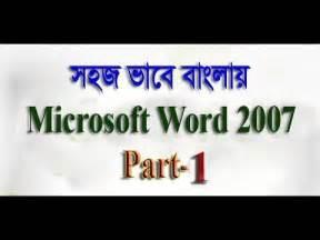 tutorial youtube word 2007 microsoft word 2007 bangla tutorial part 1 youtube