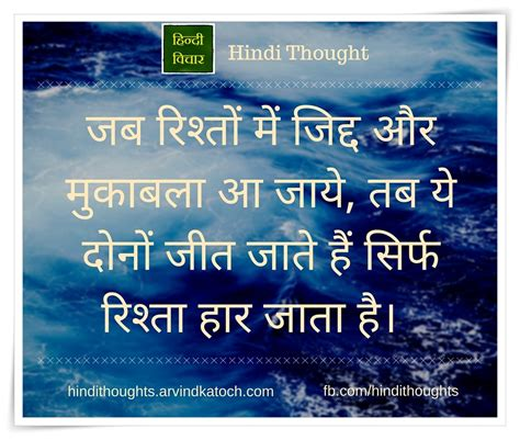 thought in hindi image when obstinacy and competition