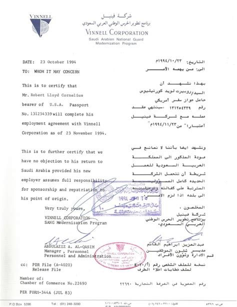 Offer Letter Sle Saudi Arabia letter of no objection images cv letter and