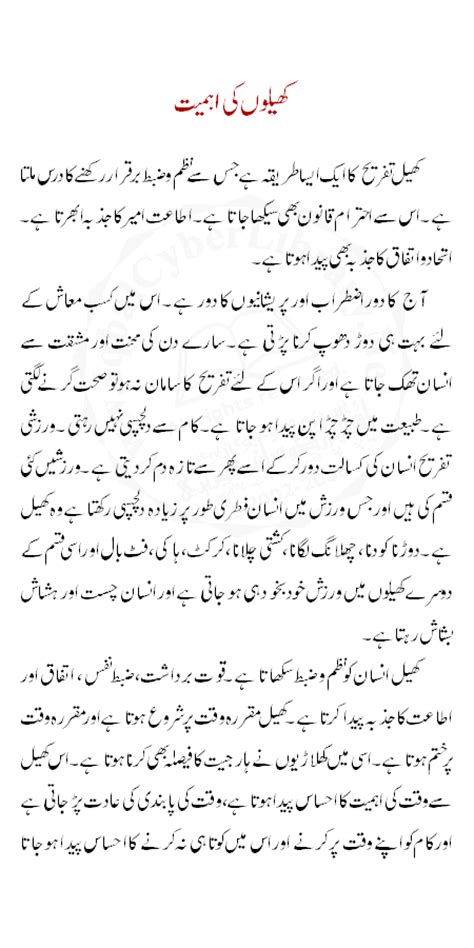 Khel Ki Ahmiyat Essay In Urdu by Khailon Ki Ahmiyat Urdu Essay Topics Urdu Mazmoon