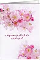 Happy Birthday Wishes In Armenian Armenian Birthday Cards From Greeting Card Universe