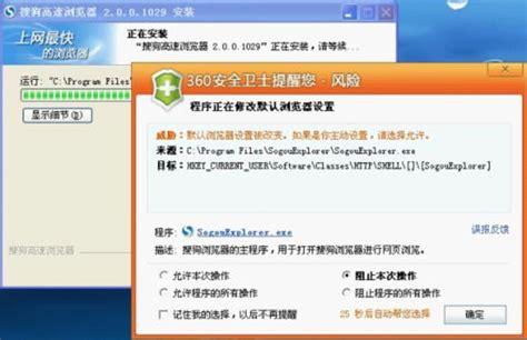 360 Browser Malware 02 Jpg | 9 evil tactics used by 360 safe browser to beat ie in china
