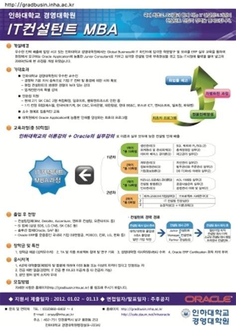 Mba Erp by 인하대학교 경영대학원 It 컨설턴트 Mba 과정 모집