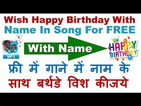 how to make birthday song with name youtube