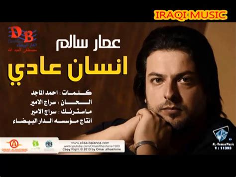 songs iraqi عمار سالم انسان عادي 2014 by iraqi music youtube