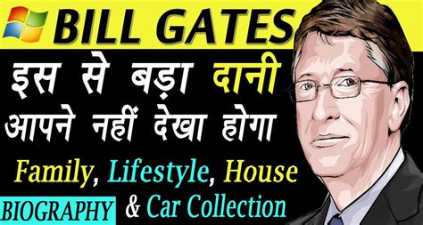 bill gates biography video in hindi ब ल ग ट स ज वन घर आय bill gates biography in hindi