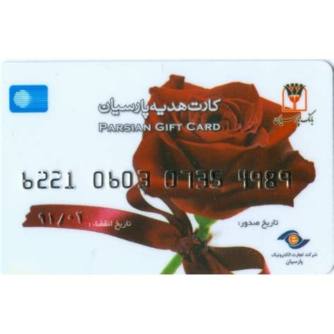 Gift Card Liberty Bank - iran bank parsian gift card