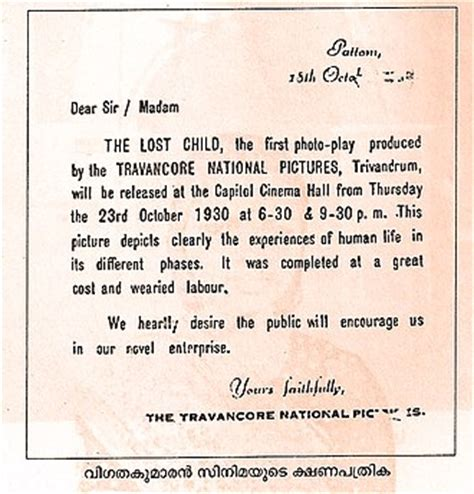 Invitation Letter For Team Meeting Then And Now Capitol Theatre Trivandrum 1930 The In Malayam 1928 Vigatakumaran