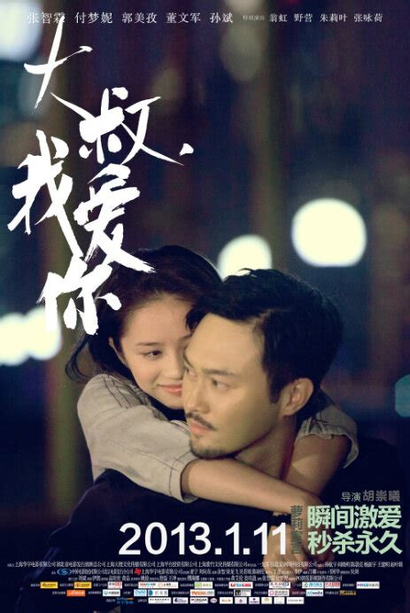 film china love you you photos from born to love you 2013 movie poster 12