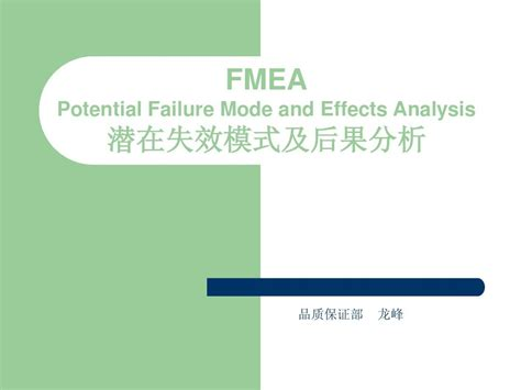 fmea potential failure mode and effects analysis ppt fmea培训资料ppt word文档在线阅读与下载 无忧文档