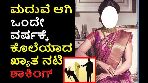 film actress marriage life kannada serial actress sad life story marriage