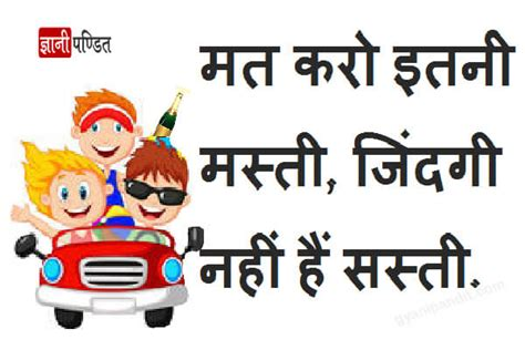 safety slogan with picture cartoon in hindi adultcartoon co