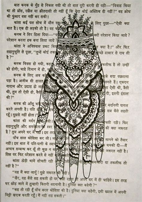 henna design posters mehndi hand print on hindi book page 5 x 7 by crowbiz on