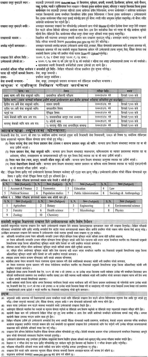 section 27 vacancies section officer job vacancy in nepal government job