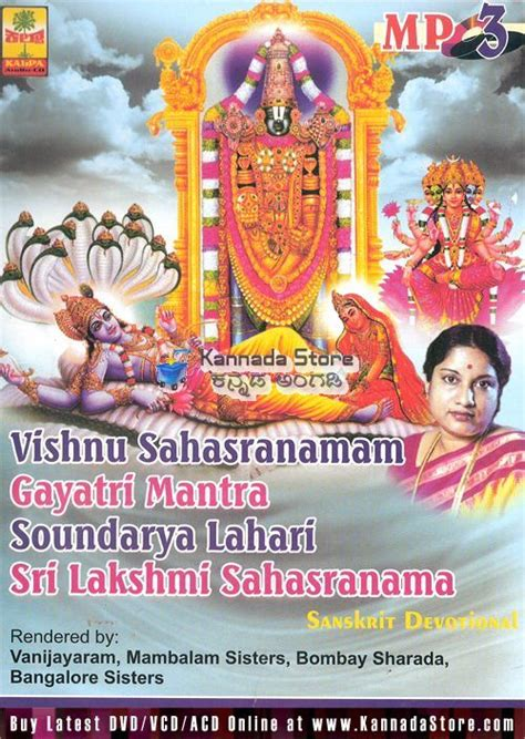 download free mp3 vishnu sahasranamam vishnu sahasranamam mp3 free ms subbulakshmi