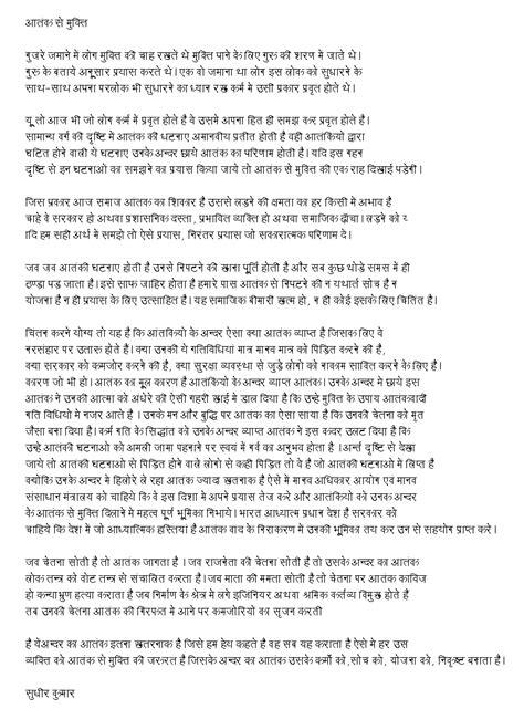 India Terrorism Essay by Terrorism Essay In Pdf Docoments Ojazlink