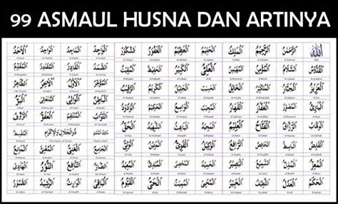 99 asmaul husna arab dan artinya lengkap dengan manfaatnya doa niat sholat