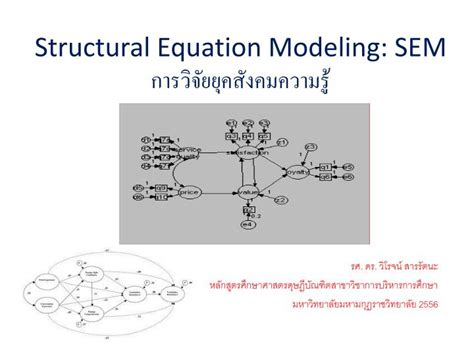 ppt structural equation modeling sem การว จ ยย คส งคมความร powerpoint presentation id 3439423
