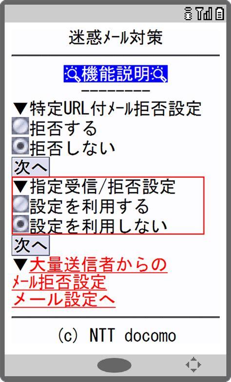 mail k data co jp loc us 指定受信 拒否設定 iモードからの設定 お知らせ nttドコモ