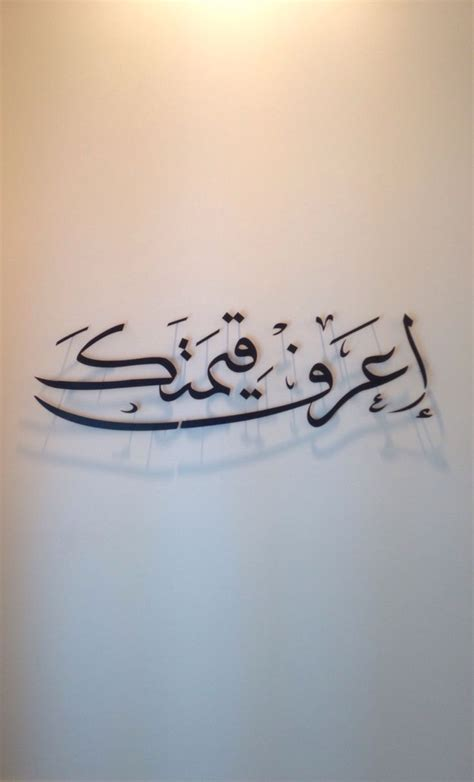 know your worth tattoo 25 best ideas about arabic quotes on