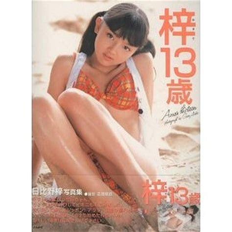 Quot Years Old Of Azusa Hibino Quot By Garo Aida Photobook Used