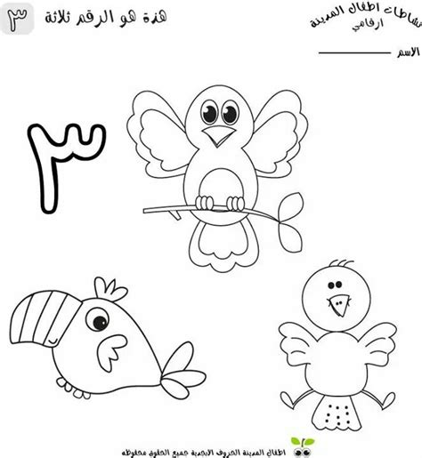 arabic numbers coloring pages pin by nisreen massad on اوراق عمل ارقام عربية pinterest