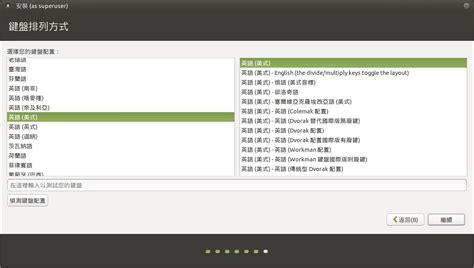 how to install ubuntu from usb 將 ubuntu linux 安裝在 usb 隨身碟中的步驟教學 頁3 共3 g t wang