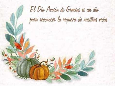 imagenes lindas para thanksgiving postales de thanksgiving 100 images imagenes de