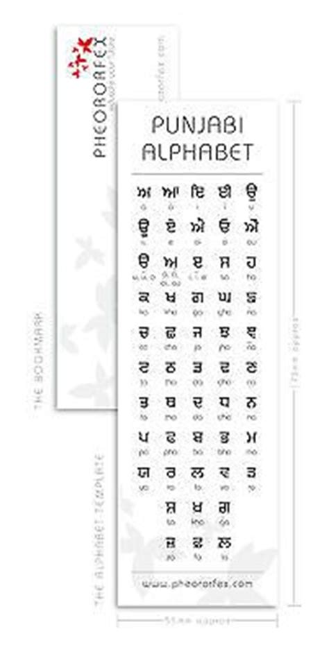 printable punjabi alphabet flash cards 17 best images about learn punjabi on pinterest learn to