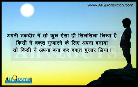 quotes shayari hindi life shayari and thoughts in hindi www allquotesicon com