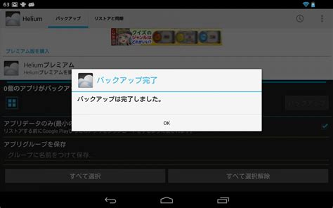 android helium helium android 6 所感 android