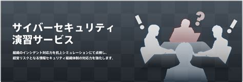 cyber security jp サイバーセキュリティ演習サービス グローバルセキュリティエキスパート株式会社 gsx