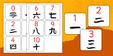 printable flash cards mandarin 0 10 numbers in mandarin chinese flash cards 0 to 10 1 10