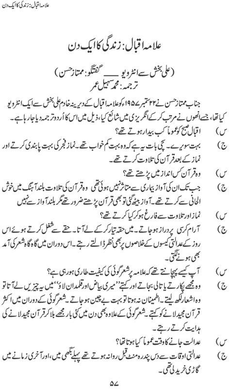 Essay On Allama Iqbal In Urdu For Class 6 by Essay Writing On Allama Iqbal Easy Essay On Allama Iqbal In Urdu