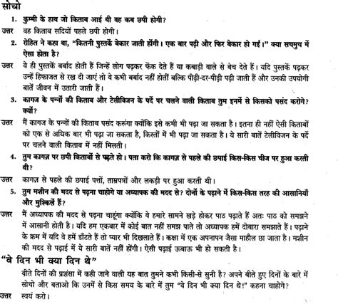 ncert question paper for class 5 hindi download ncert