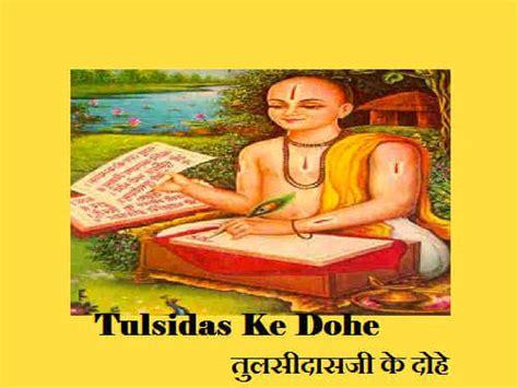 tulsidas in hindi biography in hindi tulsidas poems in hindi www pixshark com images