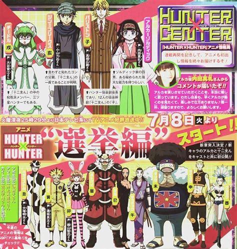13th hunter chairman election arc tumblr hunter x hunter election arc anime adaptation confirmed