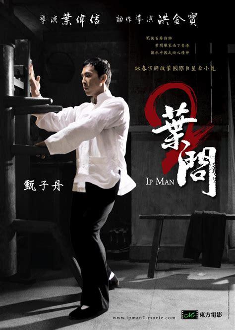 film full movie ip man donnie yen films