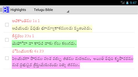 Appraisal Letter Meaning In Telugu Telugu Bible Plus Android Apps On Play