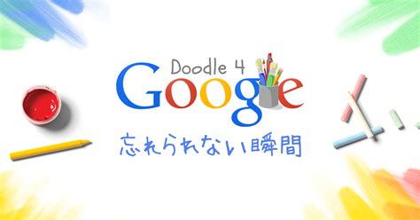 doodle 4 pictures doodle 4