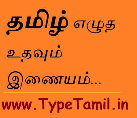 Letter In Tamil Font write tamil language converter to tamil