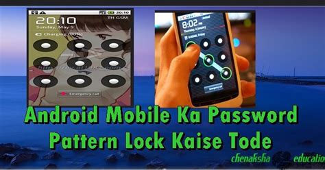 pattern lock todna ki vidhi android mobile ka password pattern lock kaise tode best