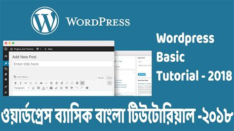 wordpress tutorial in bangla wordpress bangla tutorial 9 how to create custom menu post