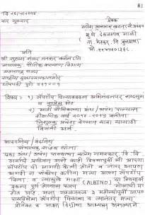 formal letter writing in marathi language formal letter
