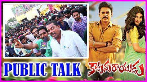 lion film public talk pawan kalyan s katamarayudu movie full review public talk